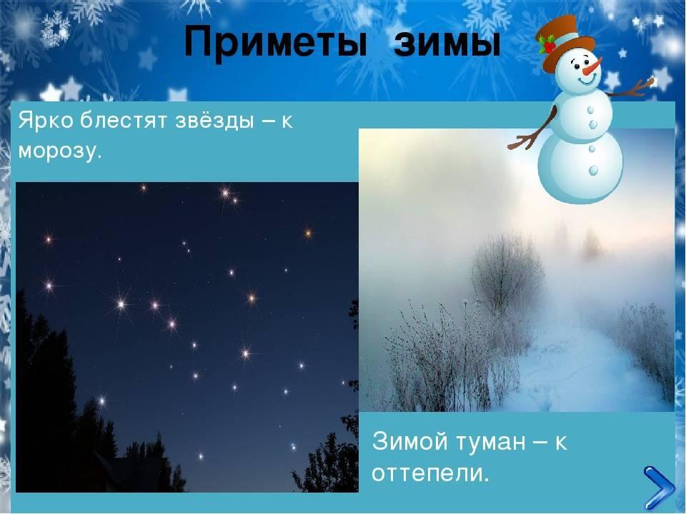 Народные приметы о зиме – декабря, января, февраля, по днямh1 заголовок: приметы зимы