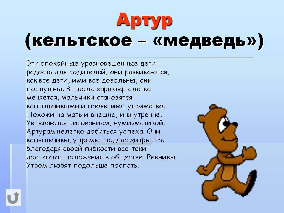 Значение имени артемий (артем) для мальчика, характер и судьба.