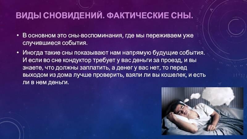 Сонник – толкование снов