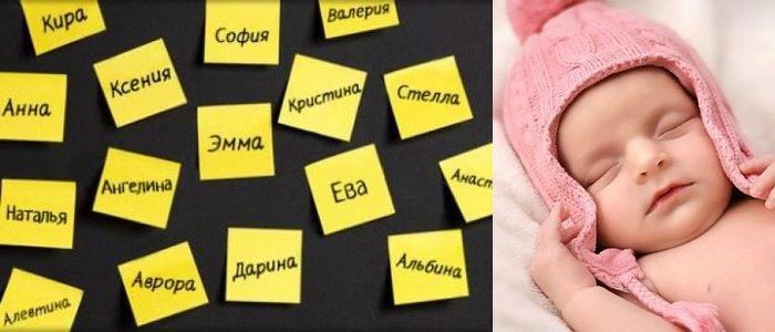 Счастливые имена для новорожденных мальчиков в 2021 году