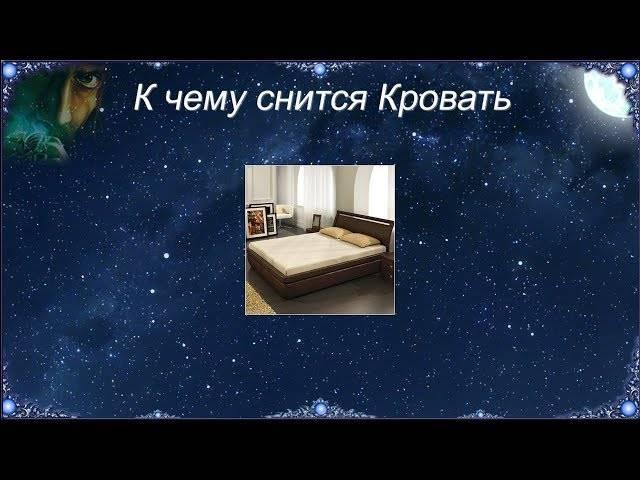 К чему снится кровать, лежать на кровати, убирать постельное бельё. основные толкования разных сонников - к чему снится кровать - автор екатерина данилова - журнал женское мнение
