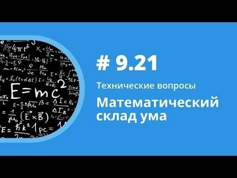 Что такое математический и гуманитарный склад ума