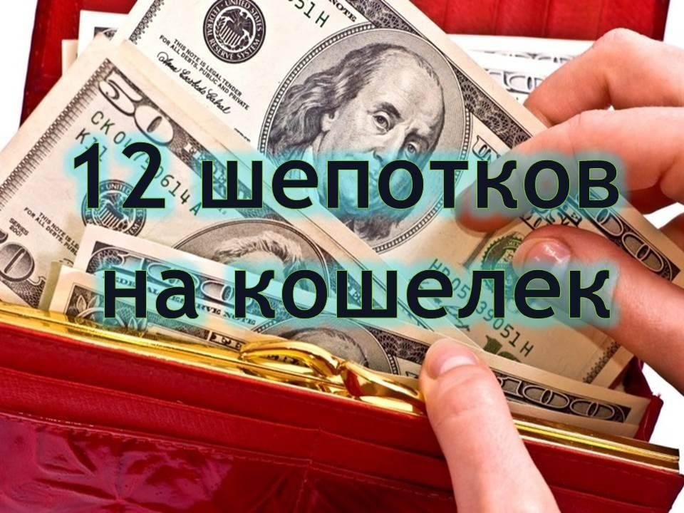 Сильные шепотки на деньги: чтоб в кошельке всегда водились