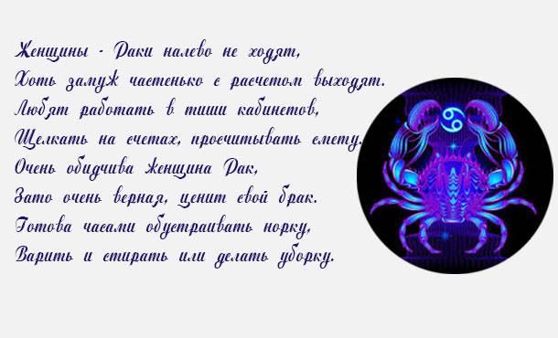 Рак. характеристика знака зодиака. сильные и слабые стороны