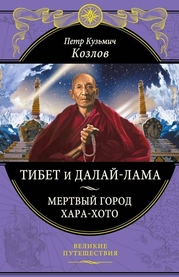 Тибетская книга мертвых. жизнь после жизни
