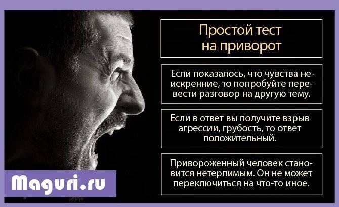 Как понять что приворот начал действовать на мужчину: признаки, ощущения