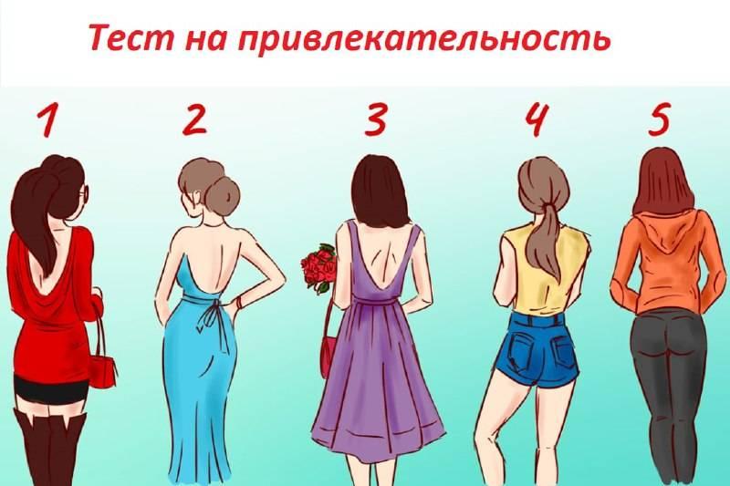 Magiachisel.ru: тест «какой тип мужчин вам подходит»