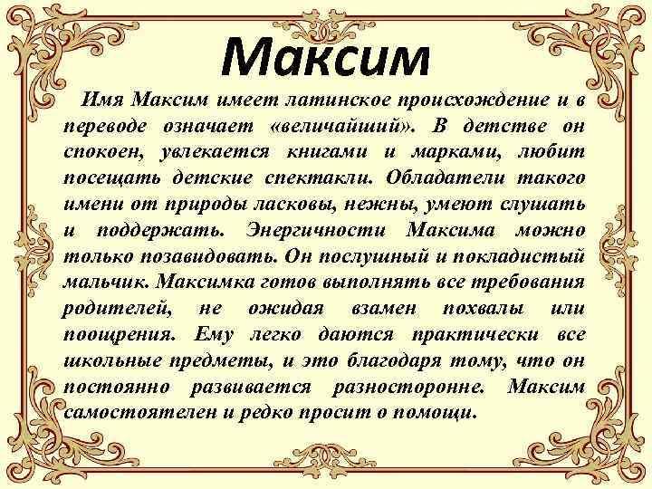 Максим - значение имени, происхождение, характер и судьба