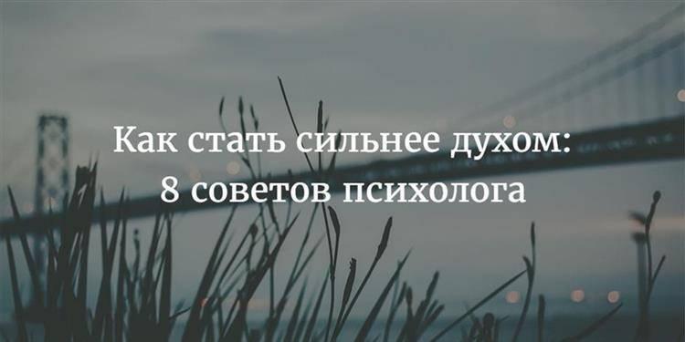 Как стать жестче по характеру и увереннее в себе: полезные советы - psychbook.ru