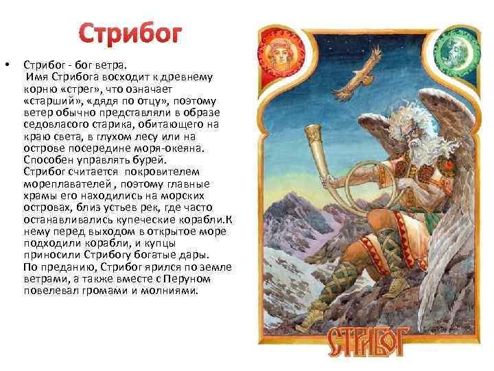 Стрибог — бог славян. руна стрибога. день и сила стрибога