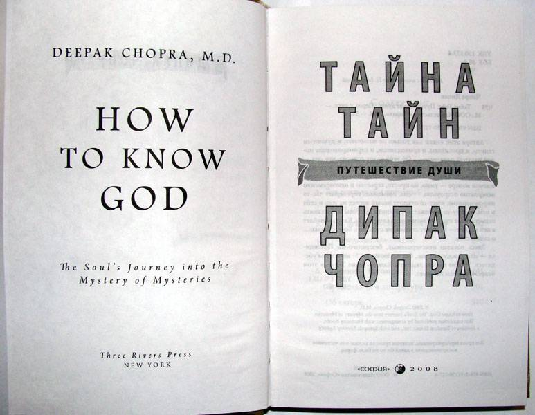 Чопра дипак. книги онлайн