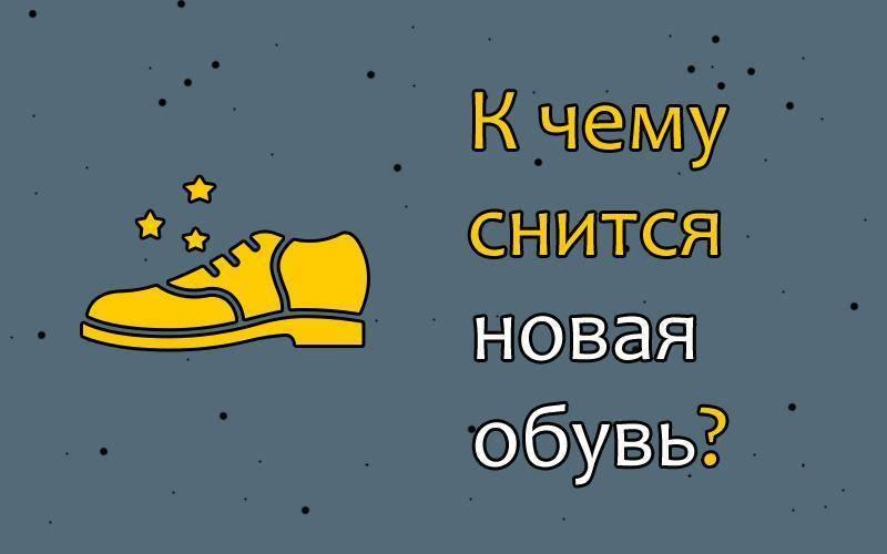 Что значит видеть во сне новую обувь