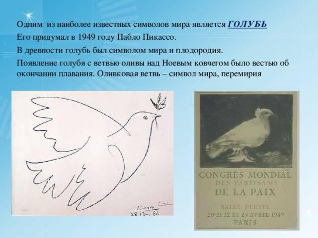 Почему голубь является символом мира? – почемуха.ру ответы на вопросы.