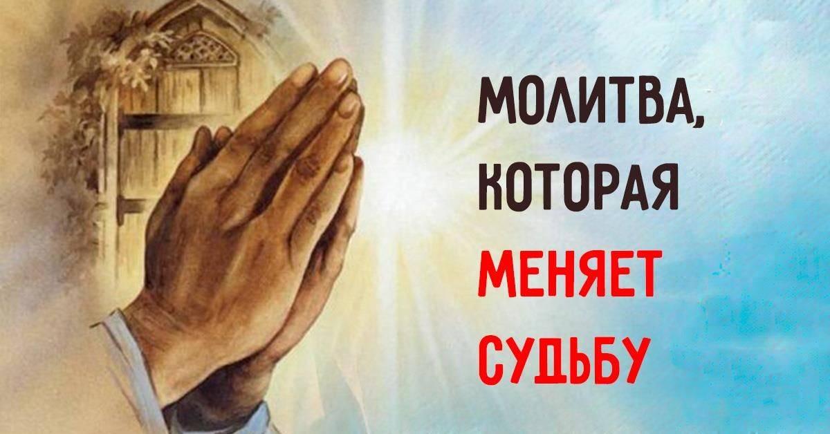 Короткие молитвы для православных на все случаи жизни