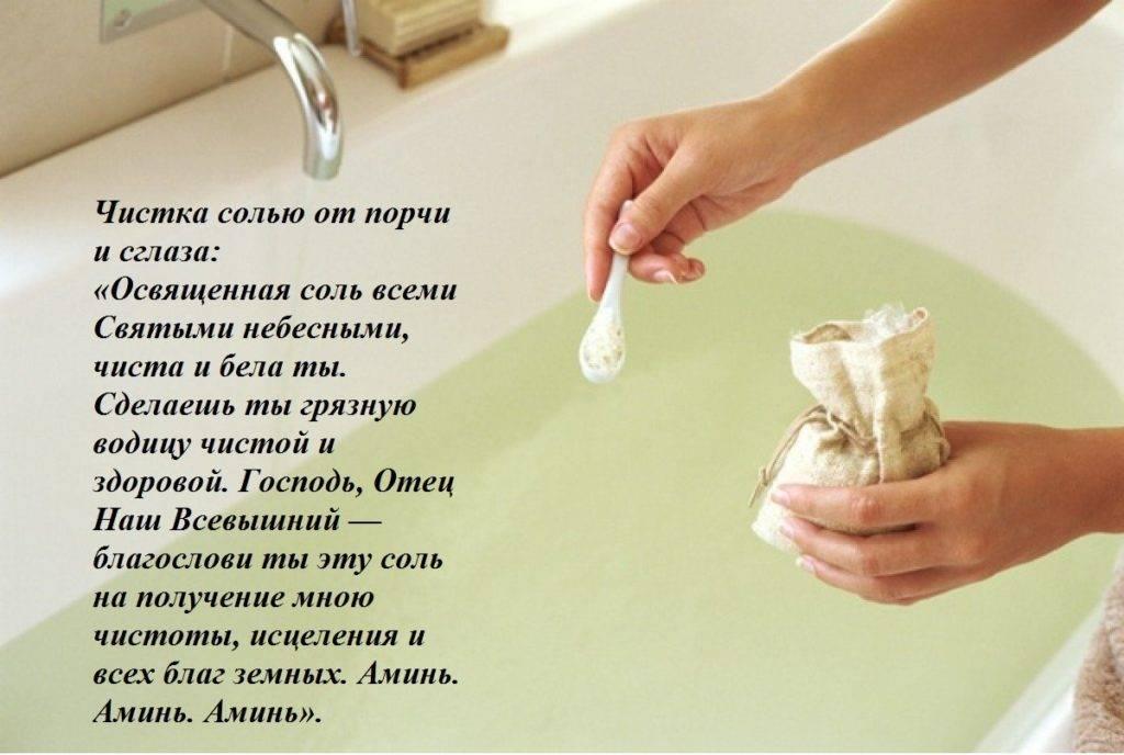 Снятие порчи через соль на сковороде с человека и дома самому в домашних условиях