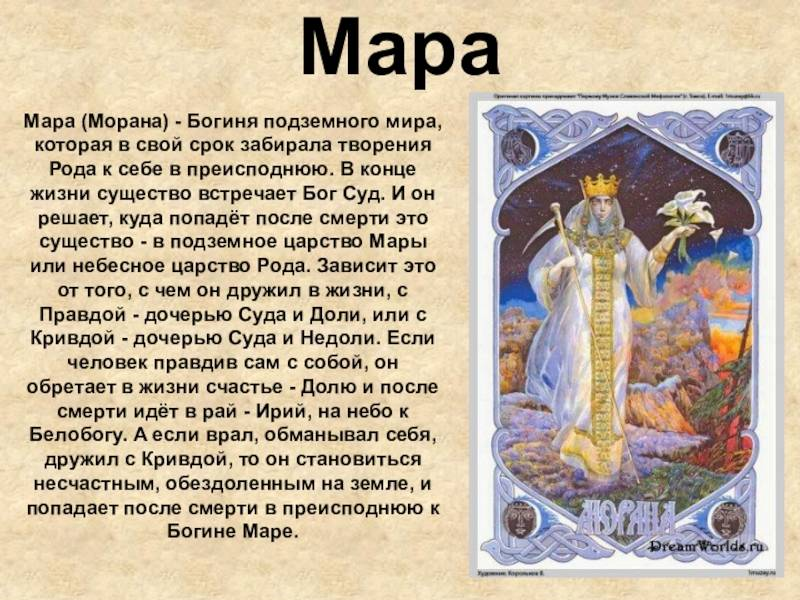 Звезда лады: оберег, значение для женщин, тату лада богородица с фото