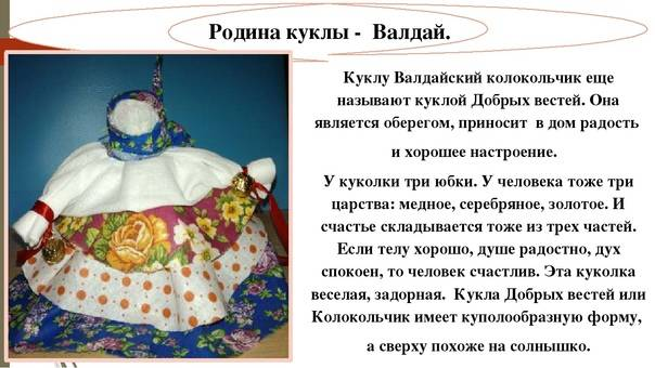 Куклы обереги — для ребёнка, берегиня, неразлучники, на счастье, колокольчик, для дома, желанница: значение, описание, история, фото