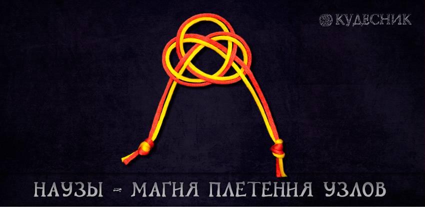 """Читать онлайн """"наузы - славянские обереги"""" автора краснов и. п. - rulit"""