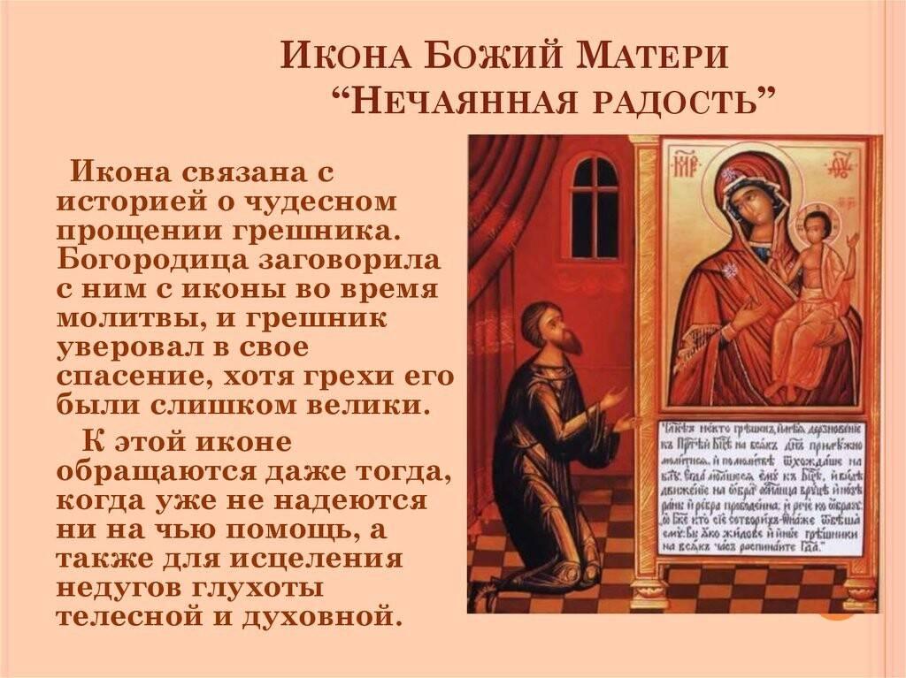 Молитва нечаянная радость: о чем просят богородицу перед иконой и текст на русском