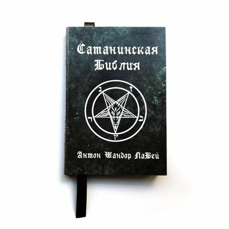 Одиннадцать сатанинских правил на земле. тайная жизнь сатаниста. авторизованная биография антона шандора лавея [maxima-library]