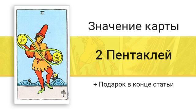 Значение 2 (двойки) пентаклей: трактовка сочетаний с картами таро