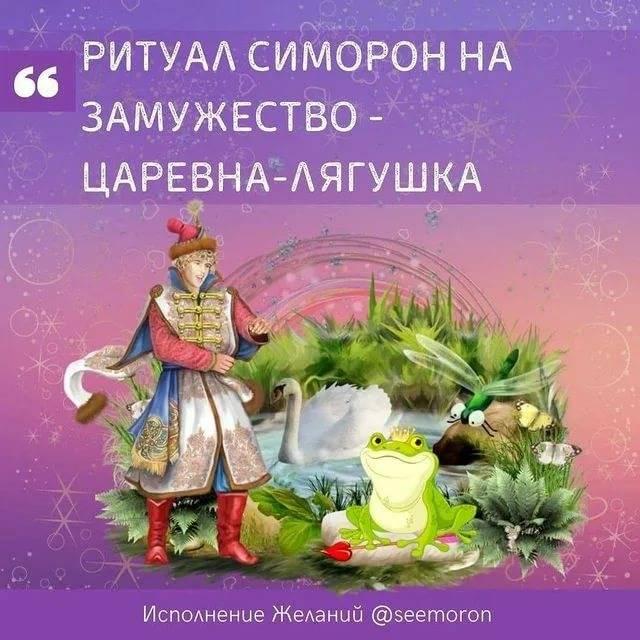 Симорон ритуалы: как воплотить свои мечты в реальность | психология отношений