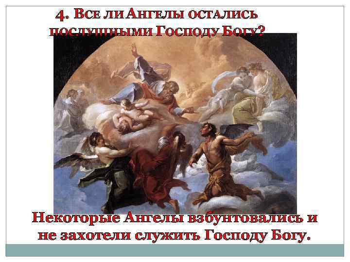 Ангелы-хранители: кто они и сколько их может быть у человека