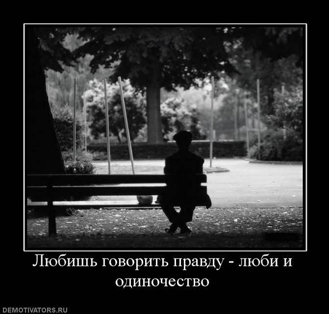 Тест: почему я одинокая? точность ответа 99 процентов!