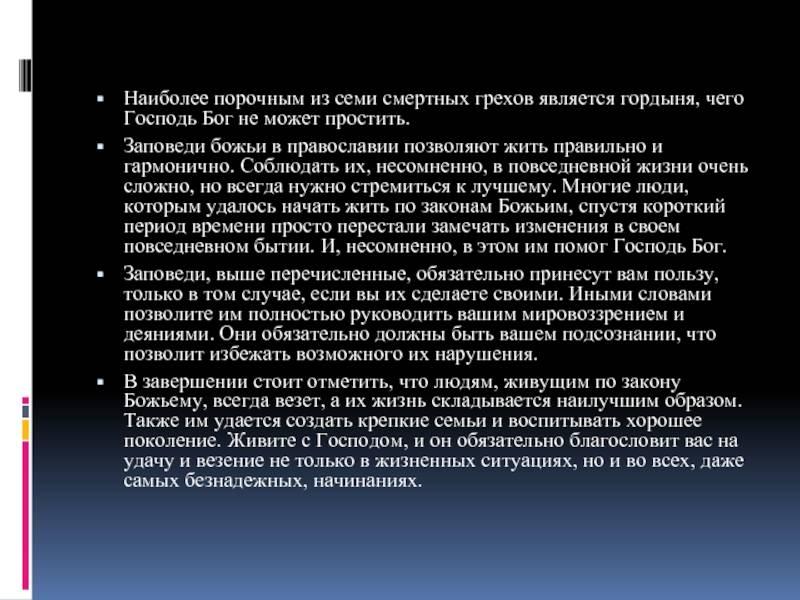 Новый завет: заповеди христа. 10 заповедей христа :: syl.ru