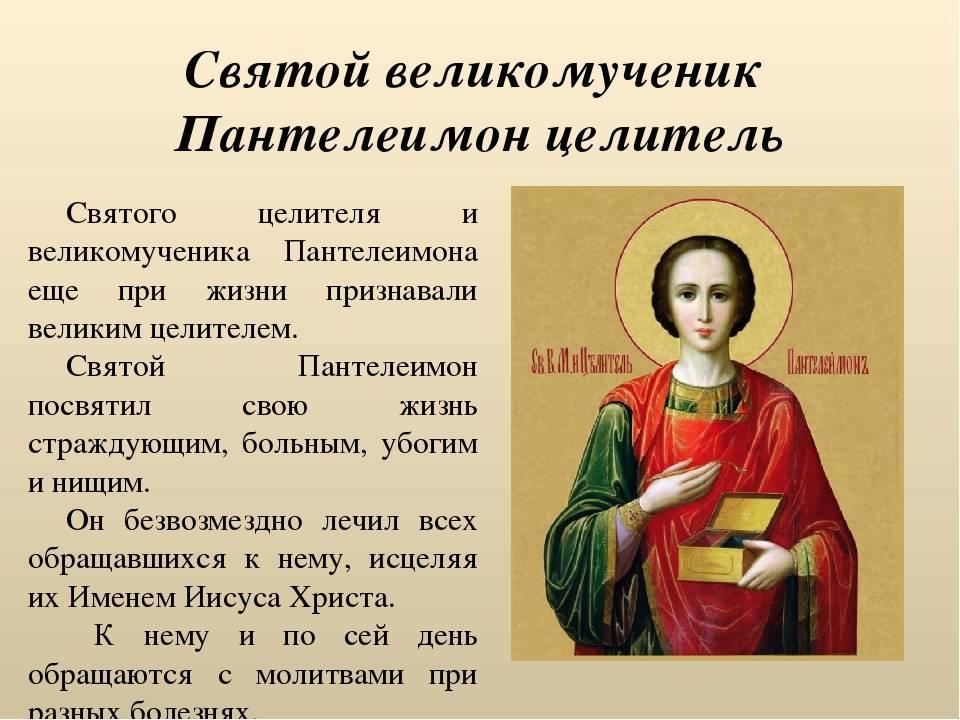 Святой Целитель Пантелеймон в чем помогает икона