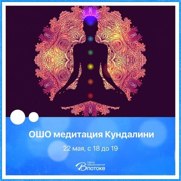 Как использовать медитацию Кундалини