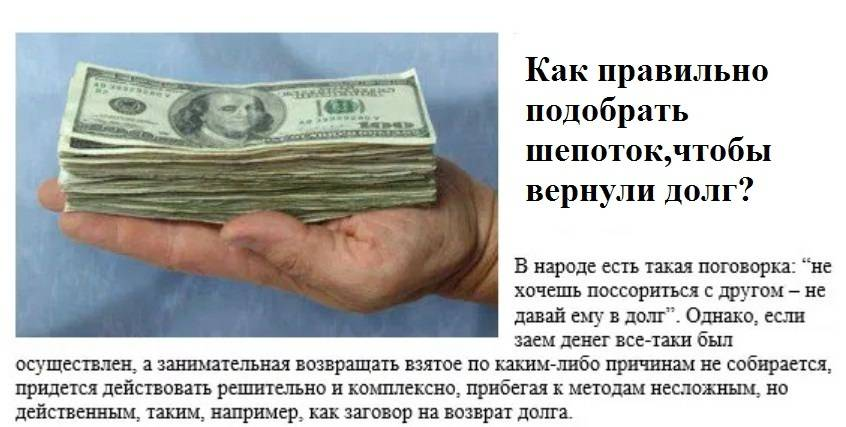 Как по приметам нужно давать деньги в долг
