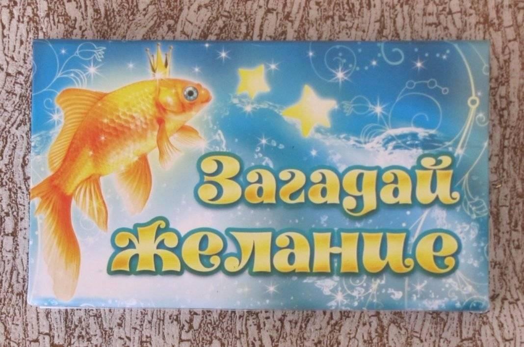 Гадание золотая рыбка онлайн // yasinka.ru