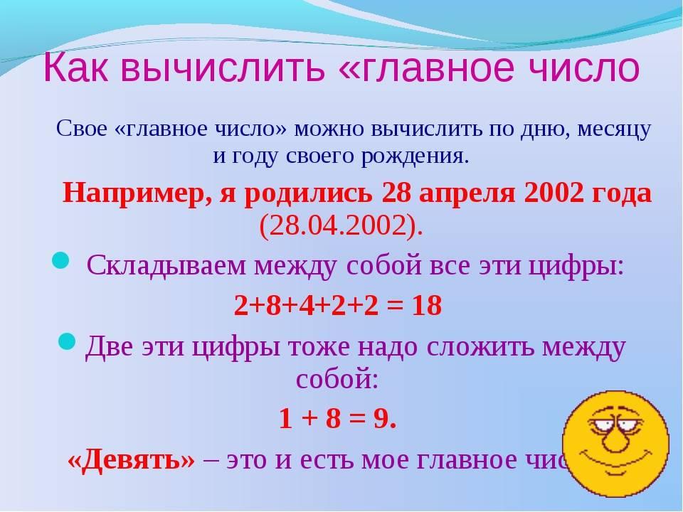Как рассчитать число судьбы по дате рождения: примеры расчета в нумерологии