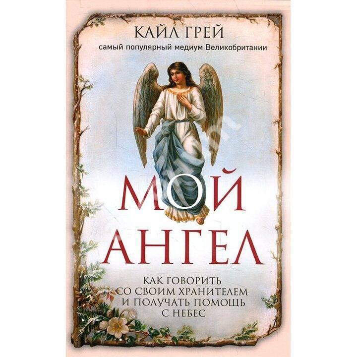 Как попросить ангела-хранителя исполнить желание: молитвы
