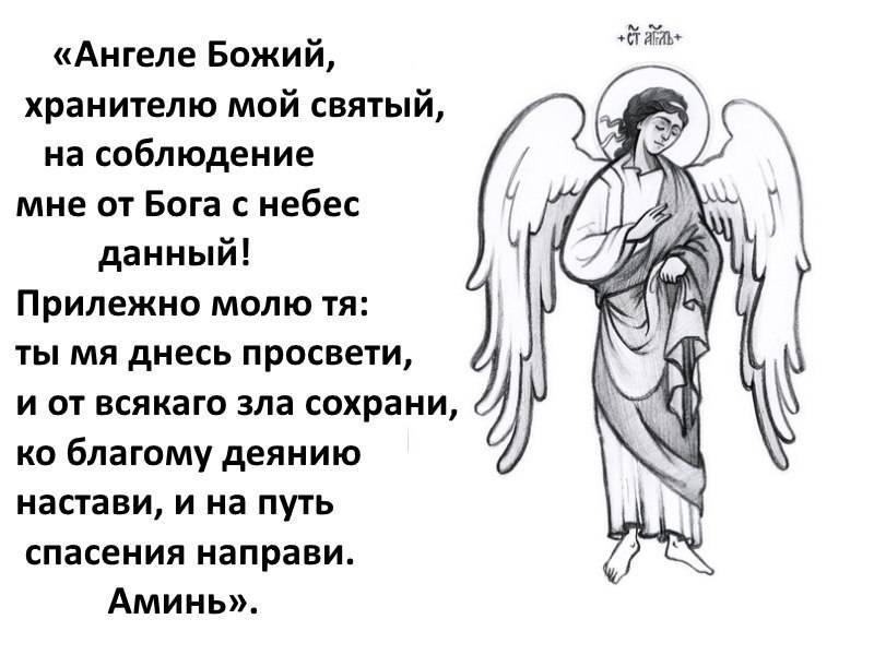 Сильные молитвы к ангелу-хранителю на любовь и денежный достаток