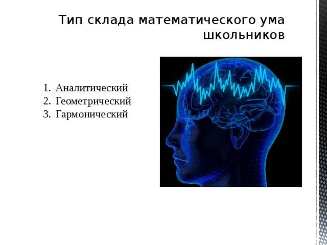 Гуманитарий или математик: как определить склад ума у ребенка