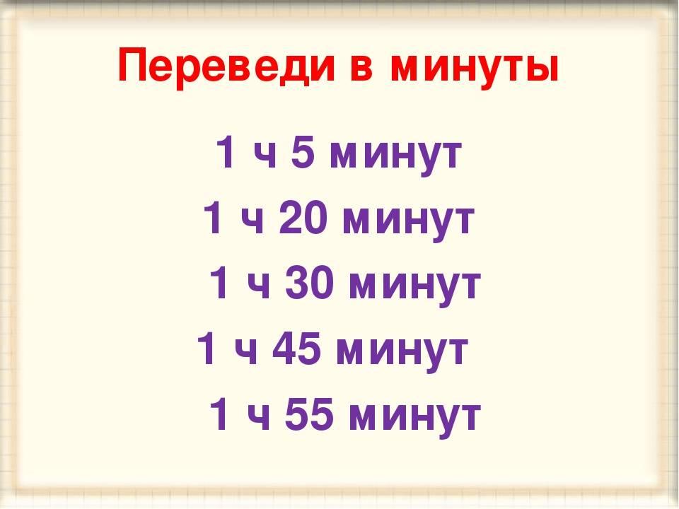 Калькулятор времени онлайн
