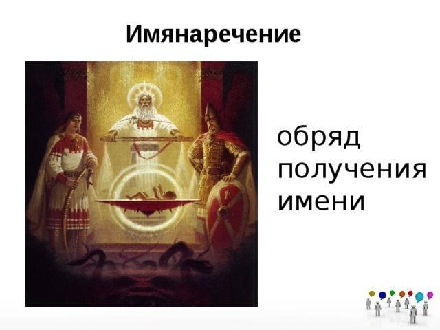 Обряд имянаречения у славян и других народов — приметы и обычаи