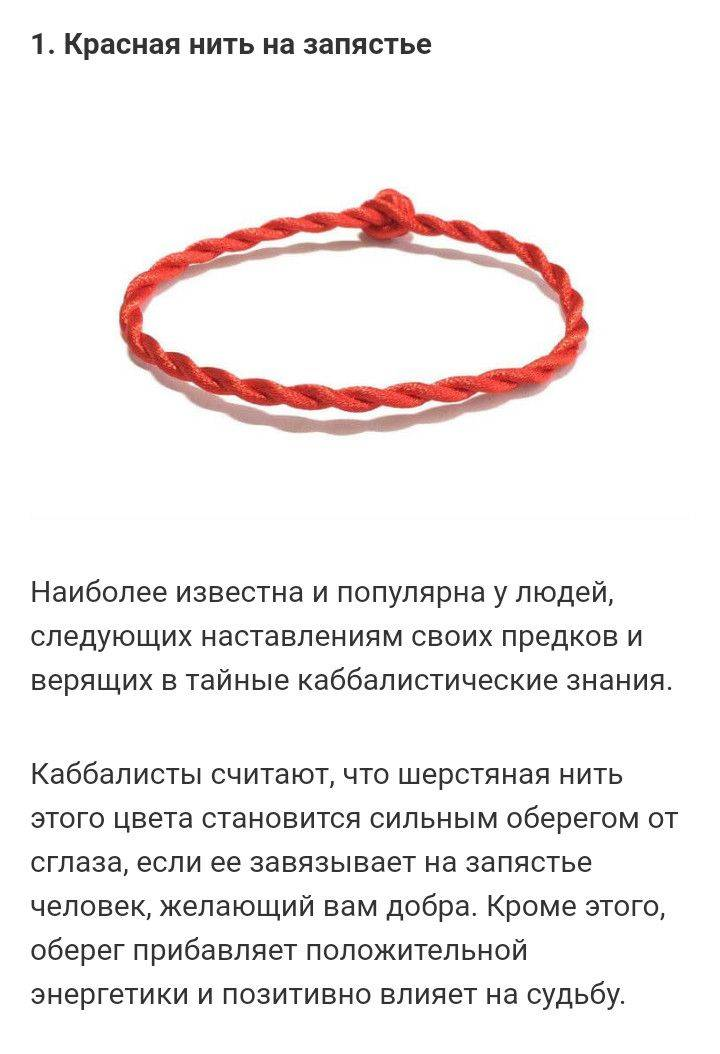 Талисман красная нить на запястье: на какую руку надевать оберег