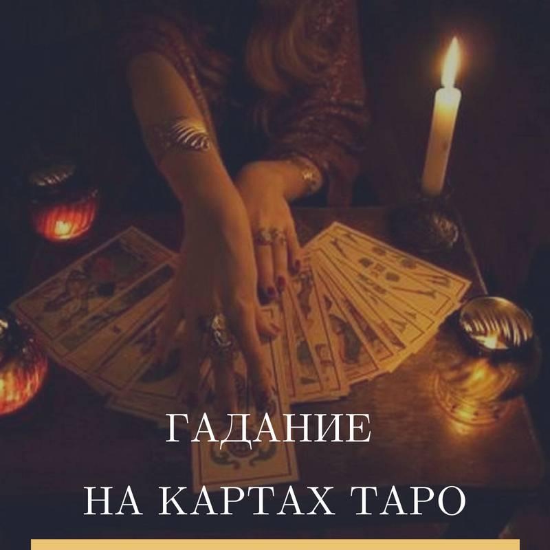 Бесплатное онлайн гадание по книге ведьм