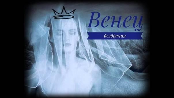 Как избавиться от венца безбрачия? как снять венец безбрачия самостоятельно?