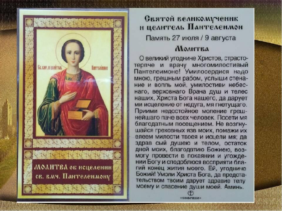 Молитвы святому целителю пантелеймону