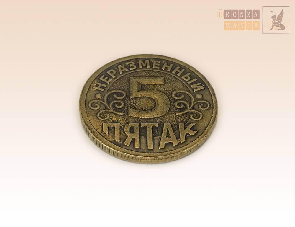 Неразменный рубль. неразменный рубль: как заговорить его и сделать в домашних условиях. ритуал для создания «неразменного рубля»
