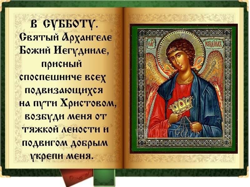 Молитва архангелу иегудиилу: полный текст и акафист, когда читают