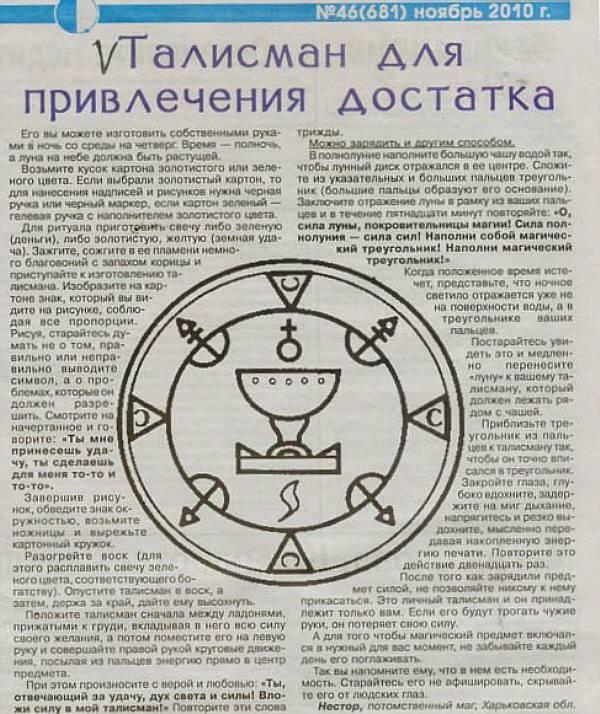 Заговоры которые действуют мгновенно | православный дом