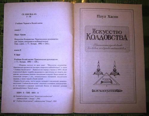 С. горбунцова: большая книга магии и колдовства