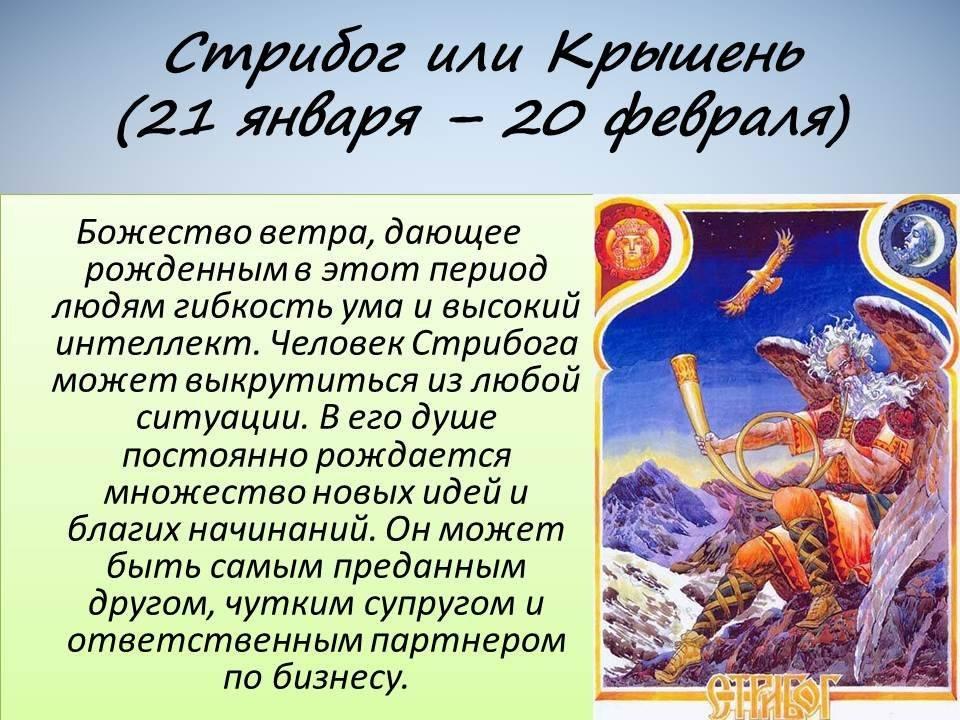 Славянский календарь по дате рождения, славяно-арийский гороскоп и знаки зодиака