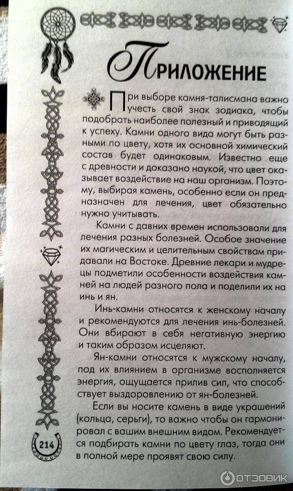 Талисманы, амулеты, обереги для каждого знака Зодиака