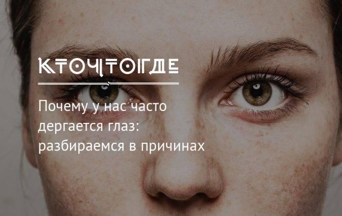 Почему дёргается глаз: причины и лечение тремора век | informburo.kz